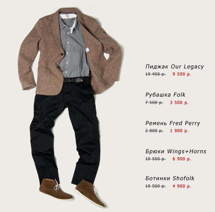 Пиджак, Our Legacy; рубашка, Folk; ремень, Fred Perry; брюки, Wing+Horns; ботинки, Shofolk