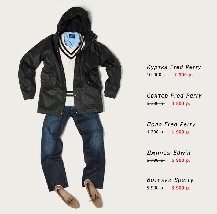 Куртка, Fred Perry, свитер, Fred Perry; рубашка-поло, Fred Perry; джинсы, Edwin; лодочные туфли, Sperry