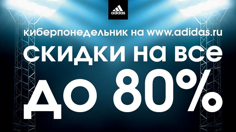 adidas Киберпонедельник: скидки на все до 80%