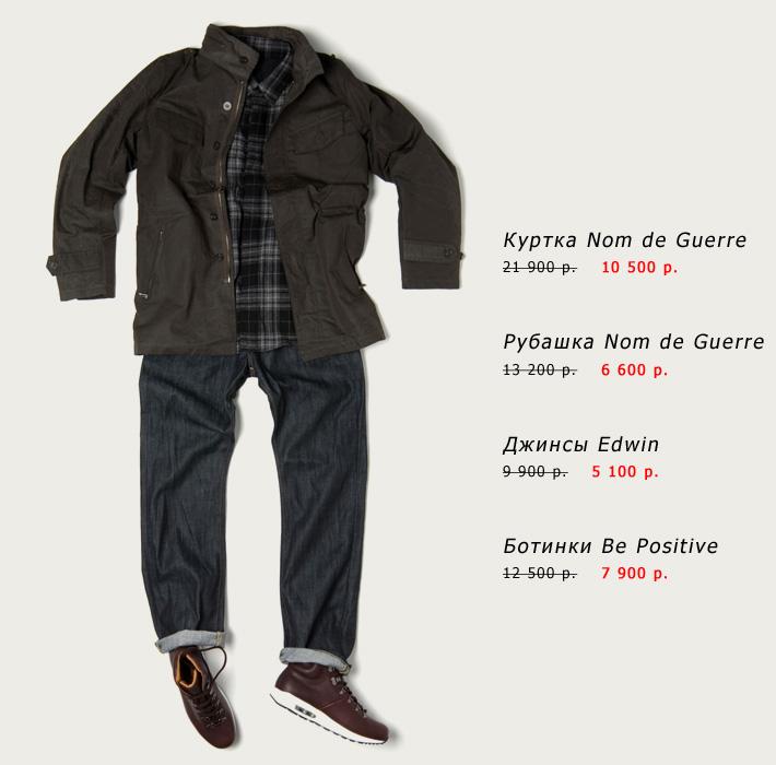 Куртка, Nom de Guerre, рубашка, Nom de Guerre; джинсы, Edwin; ботинки, Be Positive