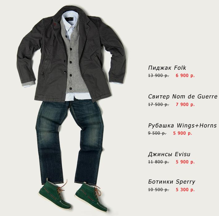 Блейзер, Folk; свитер, Nom de Guerre; рубашка, Wing+Horns; джинсы, Evisu; ботинки, Sperry